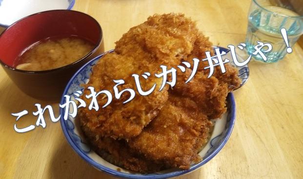 秩父の名店、安田屋でわらじカツ丼を食べてみた。