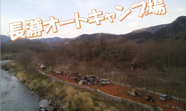 長瀞オートキャンプ場に2018年1回目のキャンプへGO!