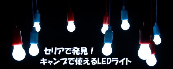 セリアで発見!キャンプで使えるLED電球。10SMD電球型USBライト