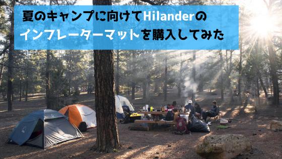 夏のキャンプに向けてハイランダーのマットを購入してみた。