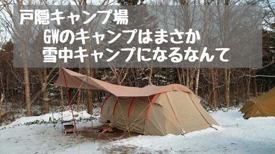 GWは戸隠キャンプ場でまさかの雪中キャンプとなりました