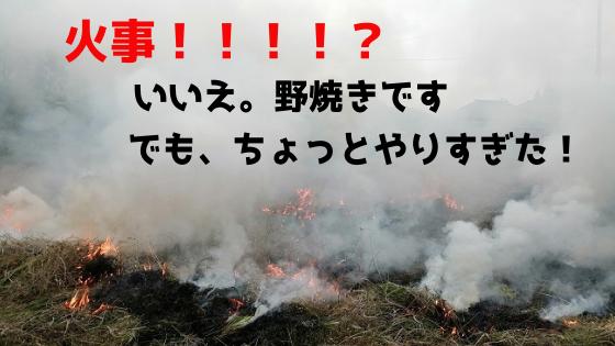 火事!!いいえ。野焼きです!でも、ちょっとやりすぎた。