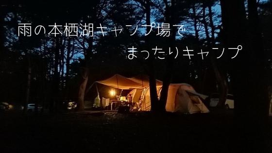 雨の本栖湖キャンプ場で、まったりキャンプ
