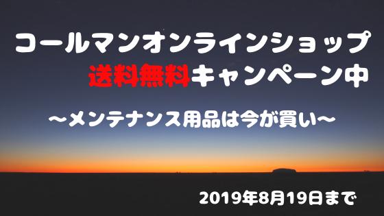 コールマンオンラインショップ、送料無料キャンペーン中!