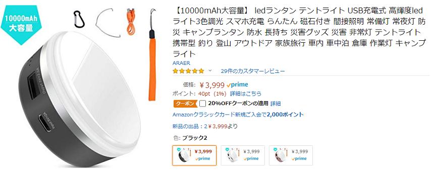 Amazonでは3,999円で販売