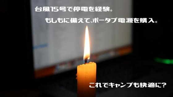 台風15号で停電を経験。もしもに備えてポータブル電源を購入。