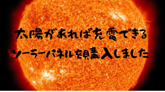 太陽があれば充電できる。ENKEEOのソーラーパネルを購入。