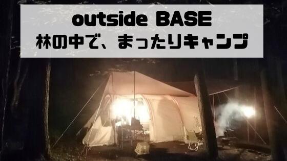 outside BASE 林の中でまったりキャンプ