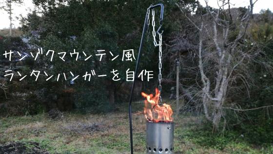 サンゾクマウンテン風のランタンハンガーを自作(DIY)してみた
