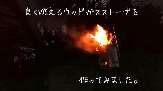 良く燃えるウッドガスストーブを自作(DIY)してみました。