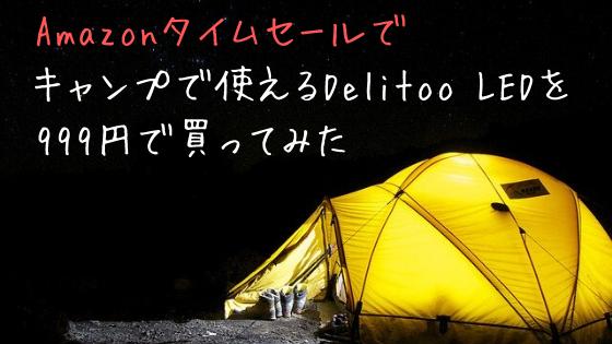 キャンプで使えるDeliToo LEDランタンを999円で買ってみた