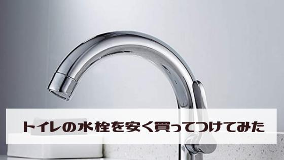 トイレの水栓を安く買って交換してみた。