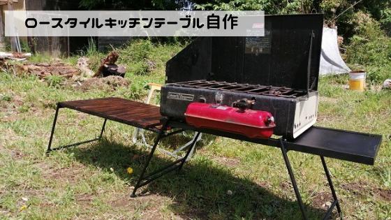 ロースタイルキッチンテーブル自作してみた