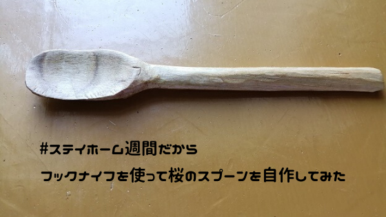 フックナイフを使って桜のスプーンを自作してみた