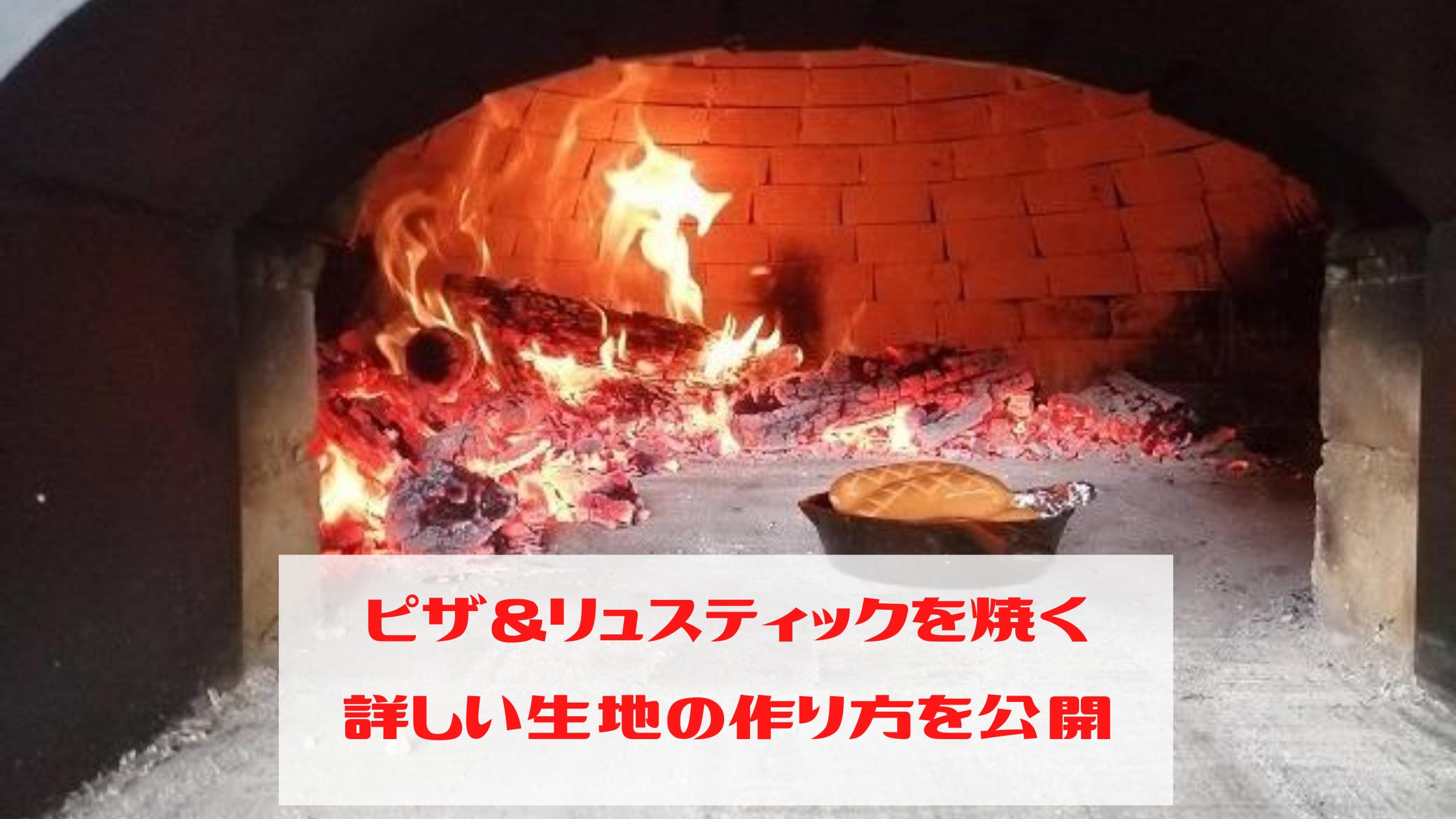 ピザ&リュスティックを焼く。生地の作り方を公開