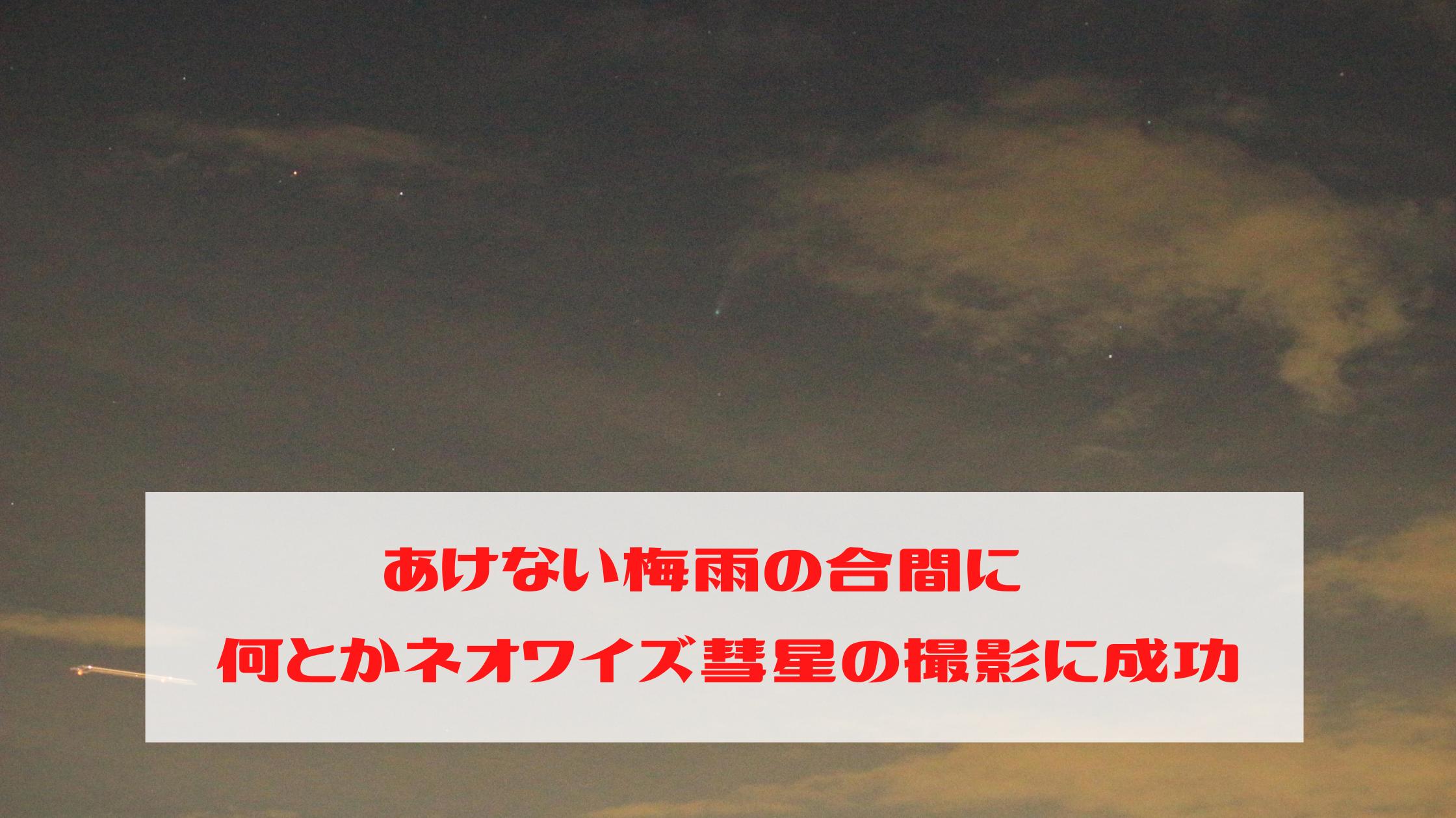 あけない梅雨の合間に何とかネオワイズ彗星の撮影に成功