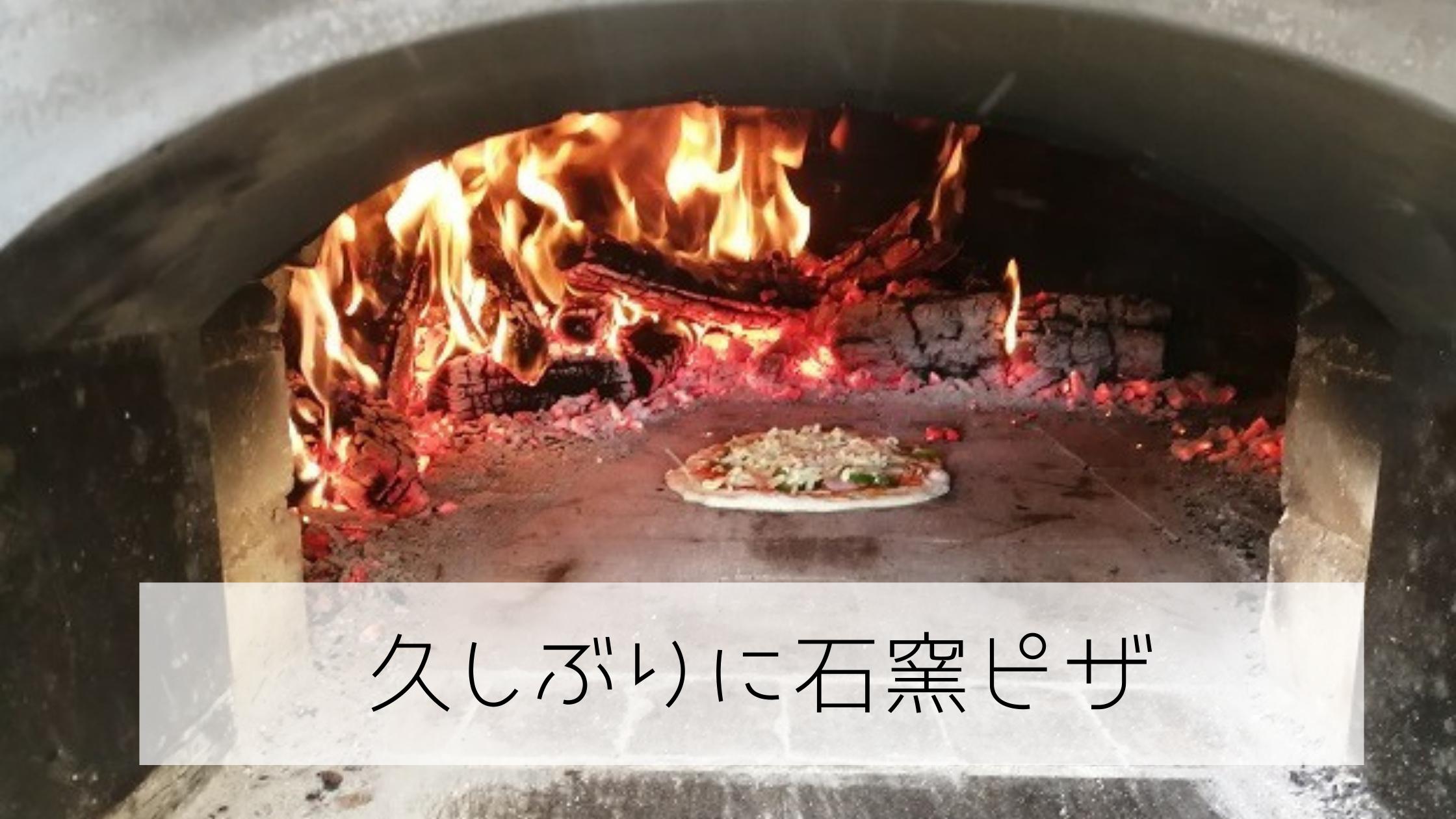 久しぶりに石窯ピザをつくってみました