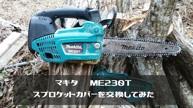 マキタ ME230Tのスプロケットカバーを交換してみた