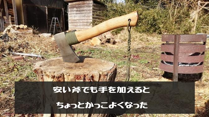 安い斧でも手を加えると、ちょっとかっこよくなった