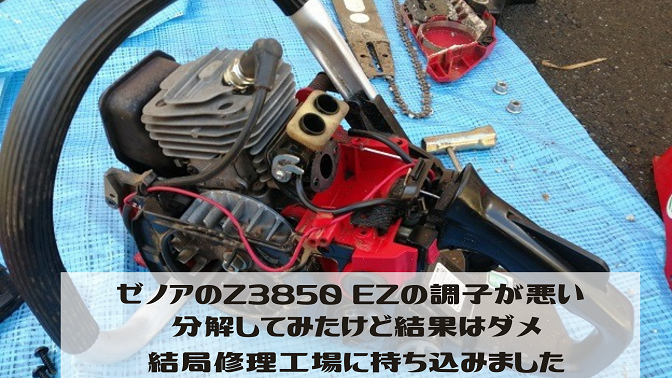 ゼノアGZ3850EZの調子が悪いから分解してみたけど結果はダメ。結局修理工場に持ち込みました
