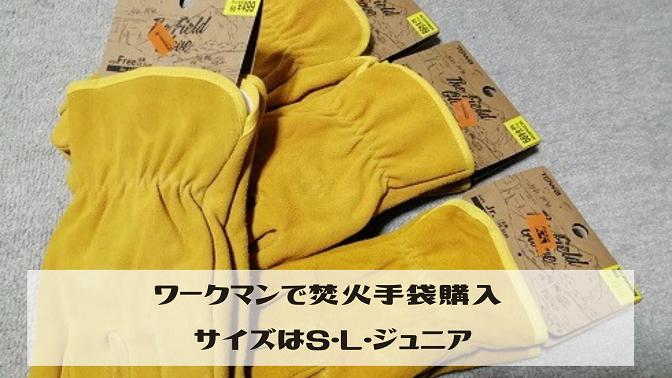 ワークマンで焚火手袋購入。サイズはS・L・ジュニアがあります。
