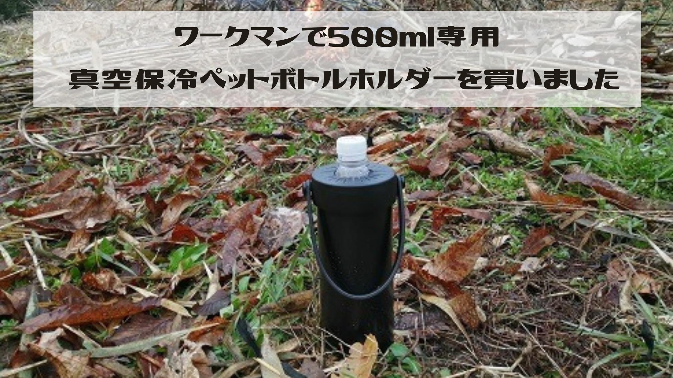 ワークマンで500ml専用、真空保冷ペットボトルホルダーを買いました