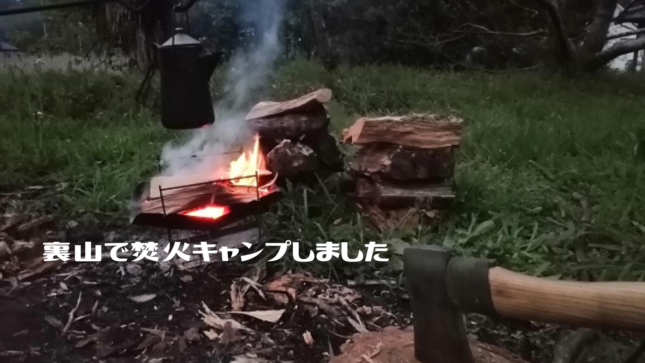 裏山で焚火キャンプしました