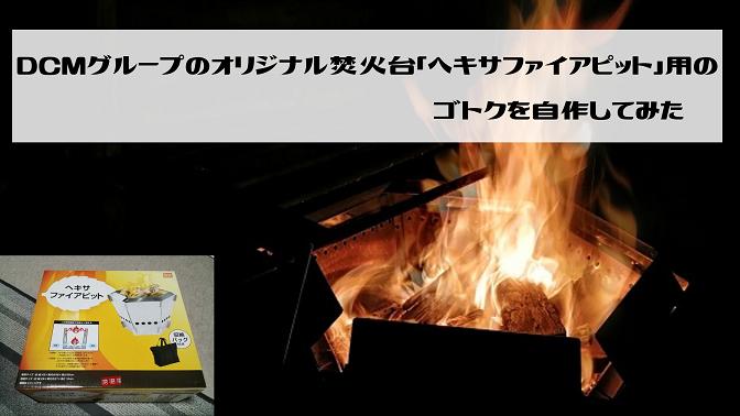 DCMグループのオリジナル焚火台「ヘキサファイアピット」用のゴトクを自作