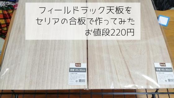 フィールドラック天板をセリアの合板で作ってみた。お値段220円