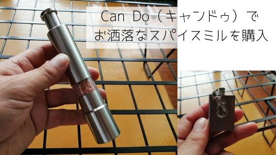 Can Do(キャンドゥ)でお洒落なスパイスミルを購入