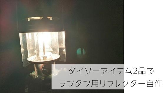 ダイソーアイテム2品でコールマンランタン用リフレクター自作