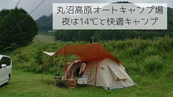 丸沼高原オートキャンプ場。夜は14℃と快適キャンプ